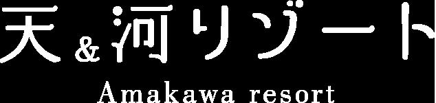天&河リゾート Amakawa resort