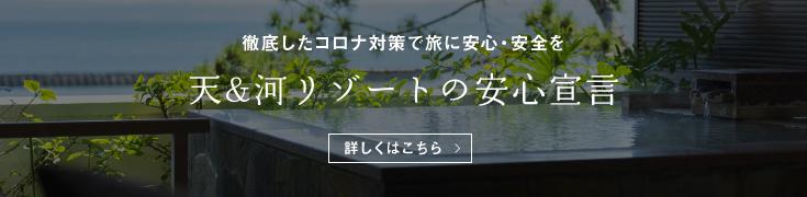 天&河リゾートの安心宣言