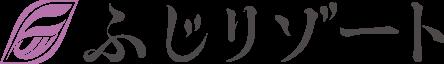 ふじリゾート公式サイト