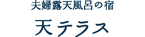 夫婦露天風呂の宿 天テラス Ginsho